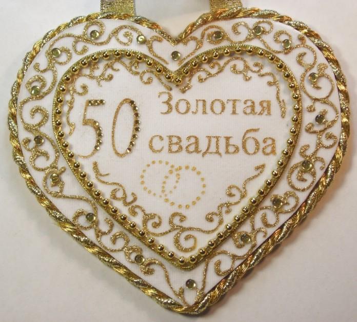 Поздравление с золотой свадьбой своими руками 34