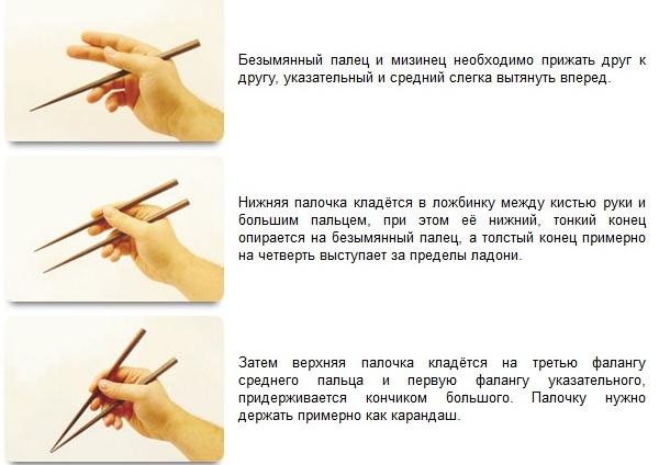 kak_polzovatsya_palochkami