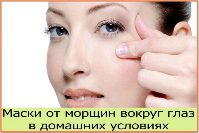 морщины под глазами маски в домашних условиях